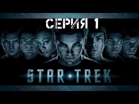 StarTrek (1 серия) Сигнал Бедствия