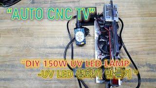 150W UV LED경화기 만들기!!!