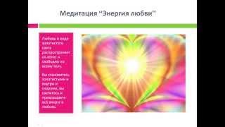 Смысл жизни и любовь
