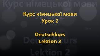Deutschkurs Lektion 2 - Familie (Ukrainisch - Deutsch)