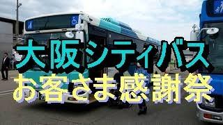 大阪市営バス民営化後初 第1回大阪シティバスお客さま感謝祭