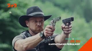 Серіал Карпатський рейнджер - 24 лютого на каналі 2+2