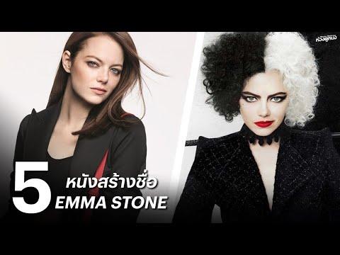 5 หนังสร้างชื่อ เอ็มม่า สโตน (Emma Stone)