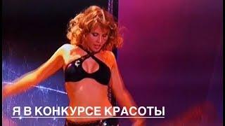 Анна Измайлова Конкурс красоты 2006