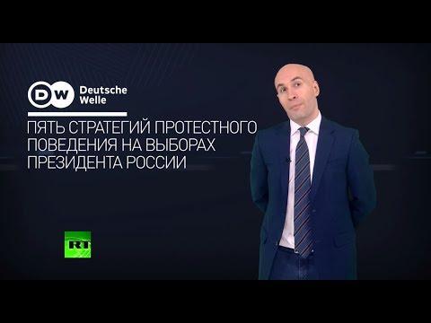 Вмешательство извне: как Запад пытается повлиять на выборы президента России