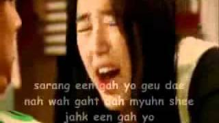 Princess Hours Sarang een ga yo with lyrics