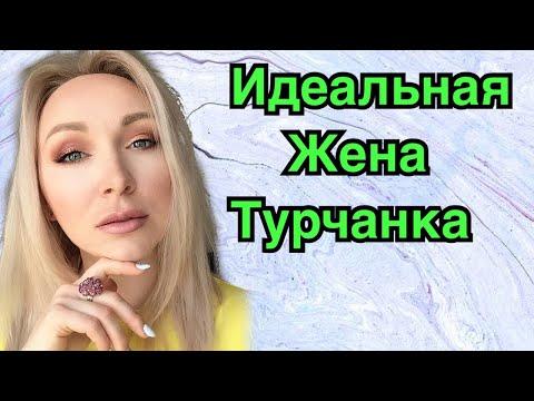 видео: Идеальная турецкая жена \ Образец для турчанки \ GBQ blog