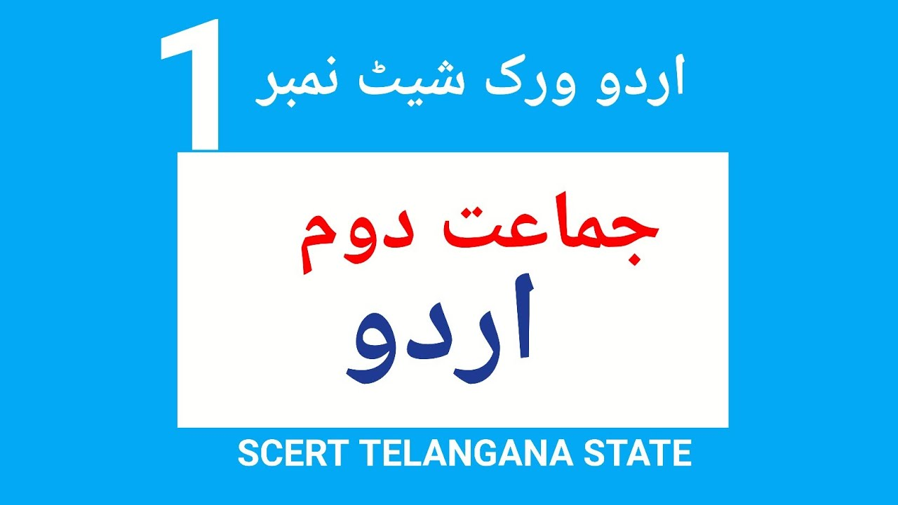 Class 2 Urdu Worksheet 1  Scert Telangana Grade 2 Urdu Worksheet 1   Learn  Urdu ki Darsi Kitab - YouTube [ 720 x 1280 Pixel ]