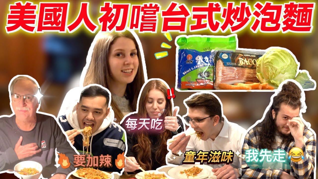 台式炒泡麵是否能征服美國人味蕾?🤔開餐車感覺可以賺爆?😳 |Whatcha know about Taiwanese fried noodles?