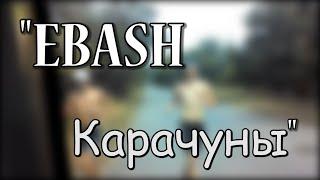 Ebash Karachuny