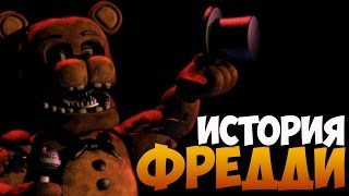 Five Nights at Freddy s История Фредди