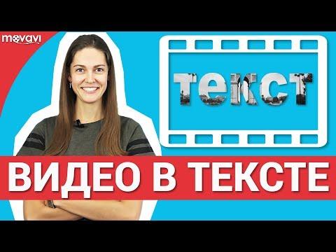 Как вставить видео в текст? (Эффект двойной экспозиции)
