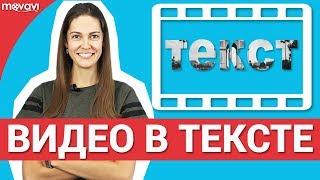 Як вставити відео в текст? (Ефект подвійної експозиції)