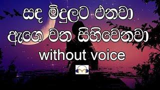 Sanda Midulata Enawa Karaoke (without voice) සඳ මිදුලට එනවා
