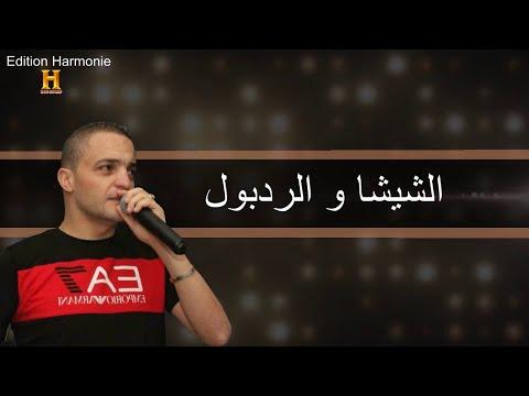 cheb hichem-djiboli bent el hadja-جيبولي بنت الحاجة