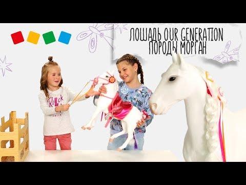 «Детский мир»: Распаковка! Лошадь Our Generation