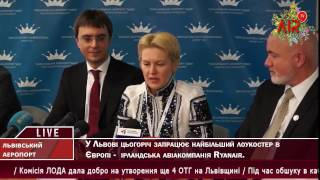 Ryanair у Львові. Прес-конференція з нагоди запуску ірландської авіакомпанії на українському ринку