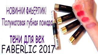 НОВИНКИ ФАЬЕРЛИК! Полуматовая губная помада, тени для век/ Фаберлик 2018