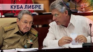 Контуры. Куба Либре