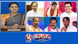 KCR Social Media Graph Down | TRS vs BJP On Ram Mandir Donations | KTR CM? | V6 Teenmaar News