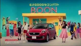 ダイハツ ブーン 土屋太鳳 CM Daihatsu Boon Ad #2 ZELOGチャンネルへよ...
