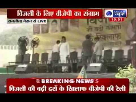 India news: BJP rally against price hike in electricity in Ramlila Maidan