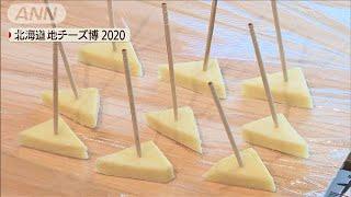 北海道産チーズの食べ比べに行列です。 北海道産チーズの魅力を発信するために始まった北海道地チーズ博2020は今年で2回目です。EU(ヨーロッパ連合)との貿易協定 ...