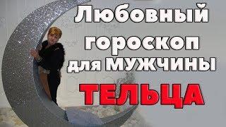 Психология мужчины - Тельца в любви.  гороскоп