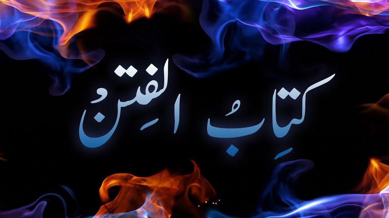 Kitab Al Fitan Urdu Pdf