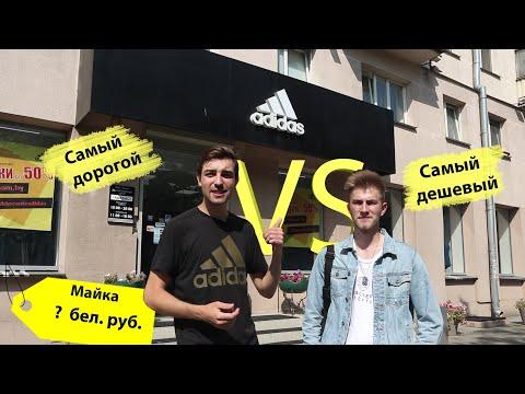 БОГАТЫЙ Vs БЕДНОГО // Стоимость одежды для футболиста в Adidas