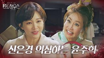 """""""스폰서라니까요!"""" 윤주희, 쇼핑 중독 걸린 신은경에 의심의 촉 발동!ㅣ펜트하우스(Penthouse)ㅣSBS DRAMA"""