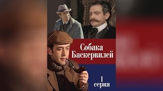 Шерлок Холмс и доктор Ватсон Собака Баскервилей. Сер. 1 (1981)