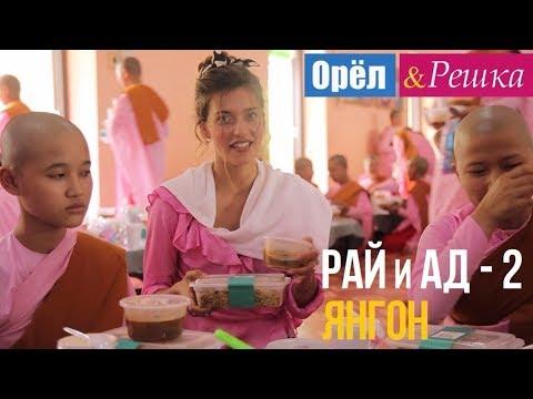Орел и решка. Рай и Ад - 2 - Янгон | Мьянма (1080p HD)