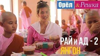 видео Мьянма/Бирма