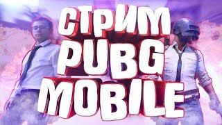 Играем с подписчиками в PUBG MOBILE!!!