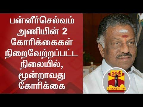 BREAKING   O. Panneerselvam Faction's 3rd Demand   Thanthi TV