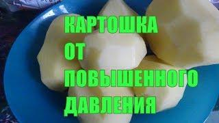 Сырой картофель от повышенного давления