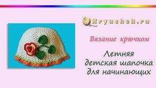Летняя детская шапочка для начинающих (Crochet. Children's summer hat for beginners)