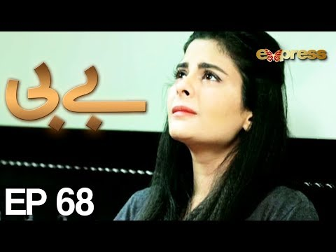 BABY - Episode 97 - Express Entertainment Drama