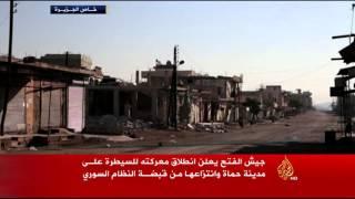جيش الفتح يعلن انطلاق معركته للسيطرة علـى مدينة حماة
