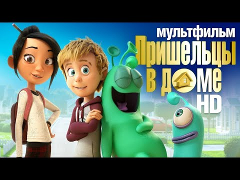 Пришельцы в доме/Luis And His Friends From Outer Space/Мультфильм HD