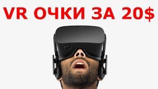 VR очки виртуальной реальности для смартфона обзор by gopro-shop.by