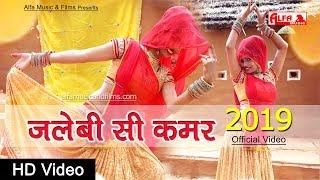 Jalebi Si Kamar    जलेबी सी कमर   New Rajasthani Song   New Dance Video 2019   Alfa Music & Films