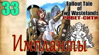 Fallout Tale of Two Wastelands #33 ~ Импланты || Ривет-сити