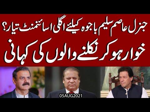 Gen Asim Saleem Bajwa kay liye Nai assignment Tayar? Exclusive Details by Syed Imran Shafqat