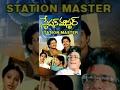 Station Master Telugu Full Length Movie || Rajendra Prasad, Rajashekar, Ashwini, Jivitha