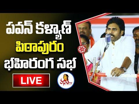 Pawan Kalyan Live | Janasena Pithapuram Public Meeting | Vanitha TV
