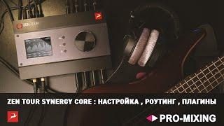 Ближе к Antelope Audio Zen Tour Synergy Core : Настройка , Роутинг , Плагины