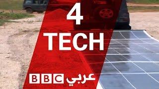 ألواح شمسية نقالة قابلة للف - 4Tech