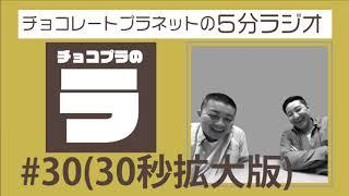 【チョコレートプラネット公式チャンネル】 https://www.youtube.com/ch...